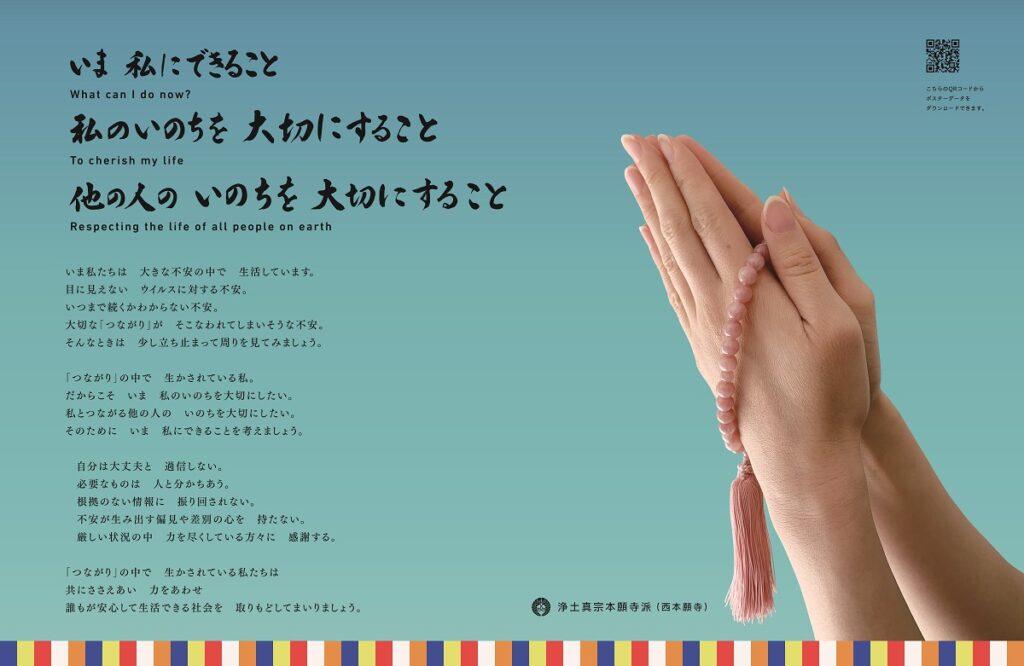 品龍寺ブログ - Part 3